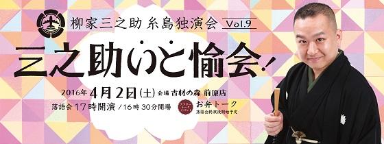 いと愉会Vol.9カバー