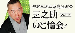 「三之助いと愉会!Vol.13」開催のお知らせ