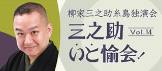 「三之助いと愉会!Vol.14」開催のお知らせ