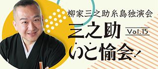 「三之助いと愉会!Vol.15」開催のお知らせ