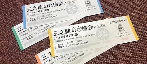 チケットのお取扱い(Vol.14版)